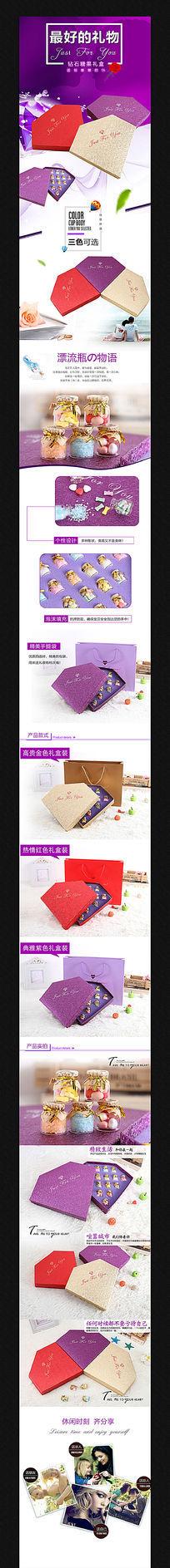 淘宝喜糖糖果礼盒描述详情页