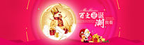 天猫淘宝圣诞节狂欢海报设计