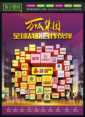万城全球商业战略伙伴品牌标志墙展板背景