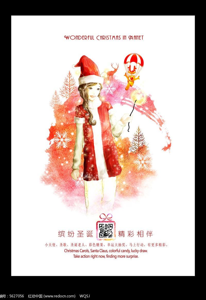 唯美水彩手绘风格圣诞节海报设计