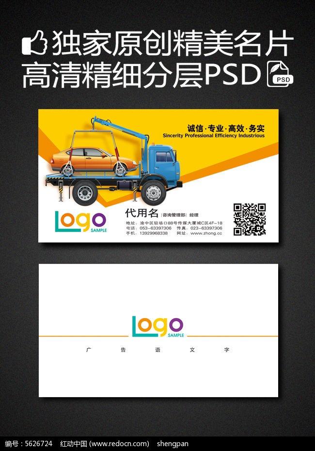 维修救援拖车服务行业名片图片