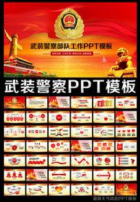武装警察部队武警年终工作计划PPT