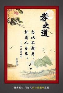 孝道文化风景海报