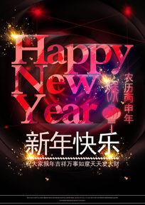 新年快乐时尚海报