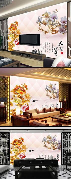 玉兰花花开富贵背景墙