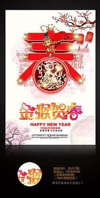 中国风2016金猴贺春海报设计