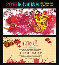 中国风2016年猴年新年春节贺卡