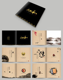 中式古典画册