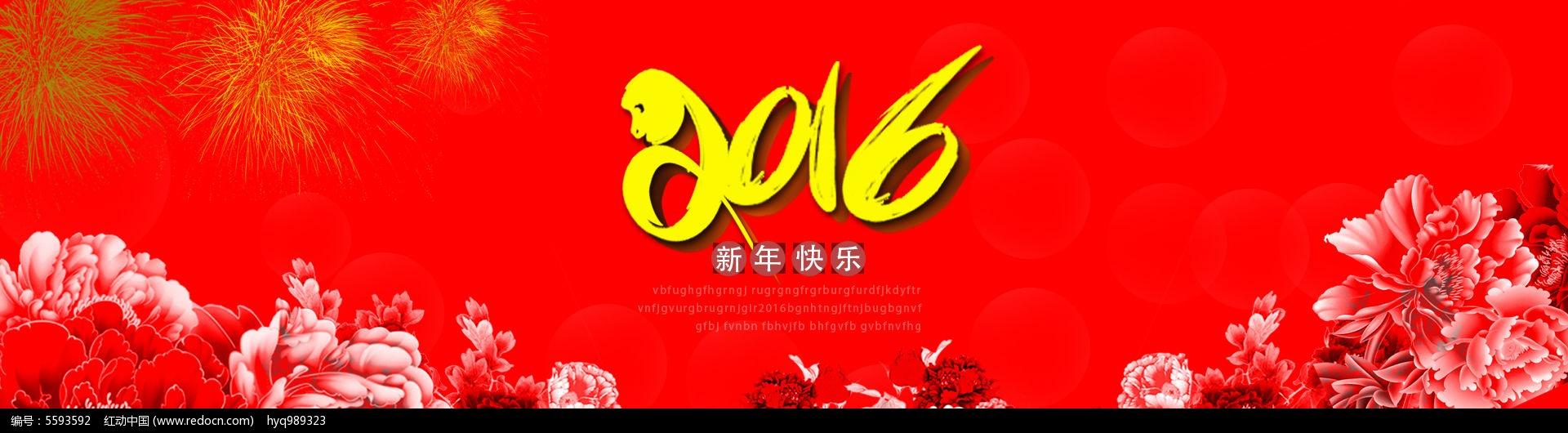 2016春节字体设计素材