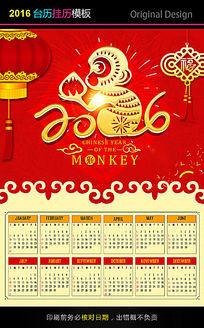 2016猴年日历挂历封面设计模板图片