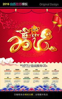 2016猴年日历挂历海报设计模板