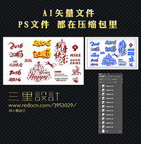 2016猴年书法艺术字模板