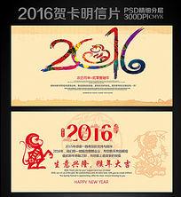 2016猴年新年春节贺卡明信片