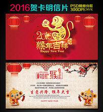 2016年红色喜庆猴年新年春节贺卡明信片