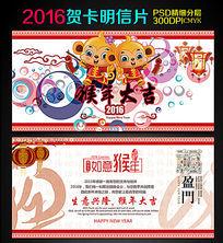 2016年猴年新年春节贺卡明信片