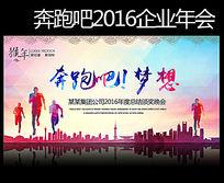 奔跑吧梦想2016海报展板舞台背景设计