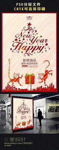 创意2016新年快乐海报设计