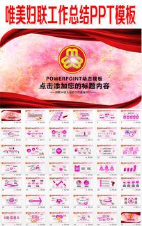 党建新年粉色妇联工作总结ppt模板