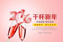 干杯新年中国纹海报