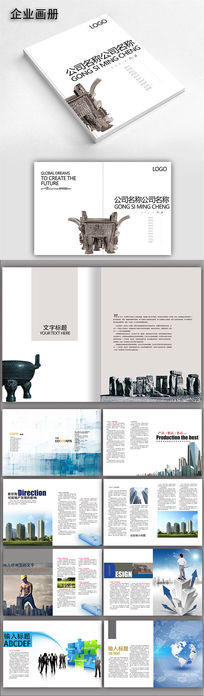 高档大气企业宣传画册模板
