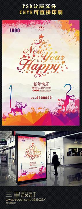高端大气2016新年快乐海报设计
