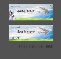 航空公司展板海报设计