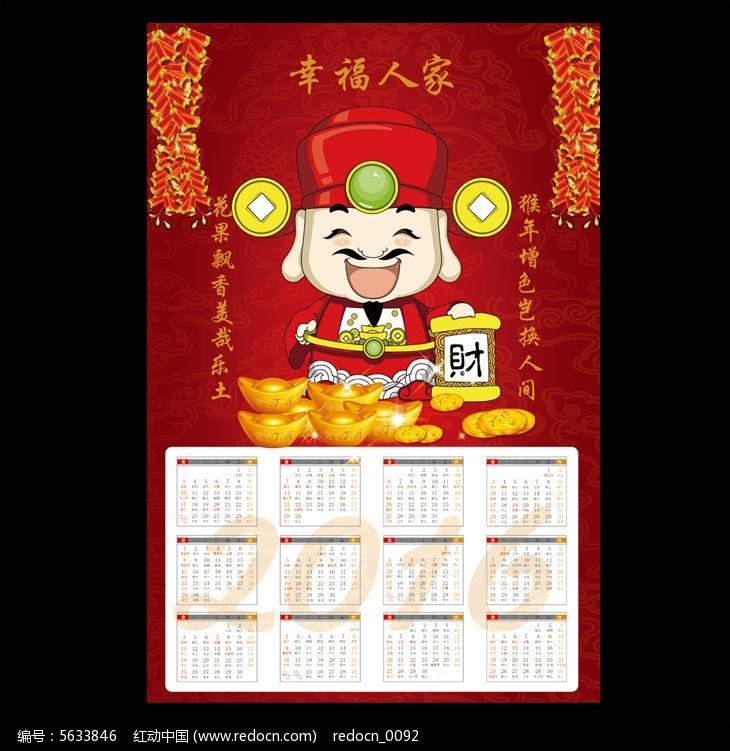 红色猴年日历模版图片