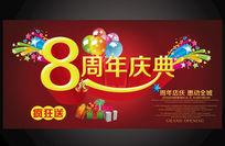 红色气球周年庆海报