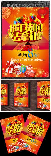 猴年春节抢年货海报
