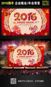 吉祥花纹2016猴年企业年会背景海报