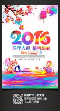七彩祥云2016猴年海报设计素材