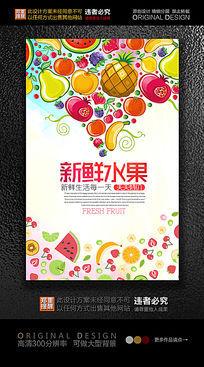 商场新鲜水果促销海报