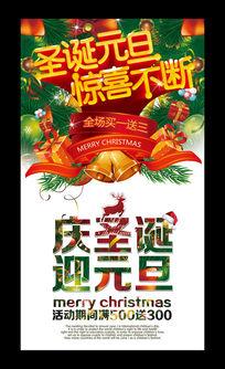 时尚高档圣诞节元旦双旦海报设计模板下载