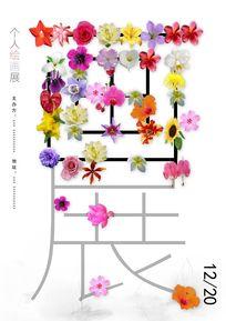 时尚鲜花画展海报