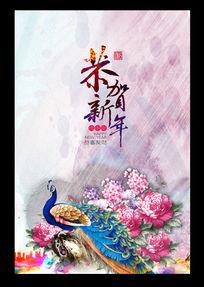水彩创意新年春节中国风海报