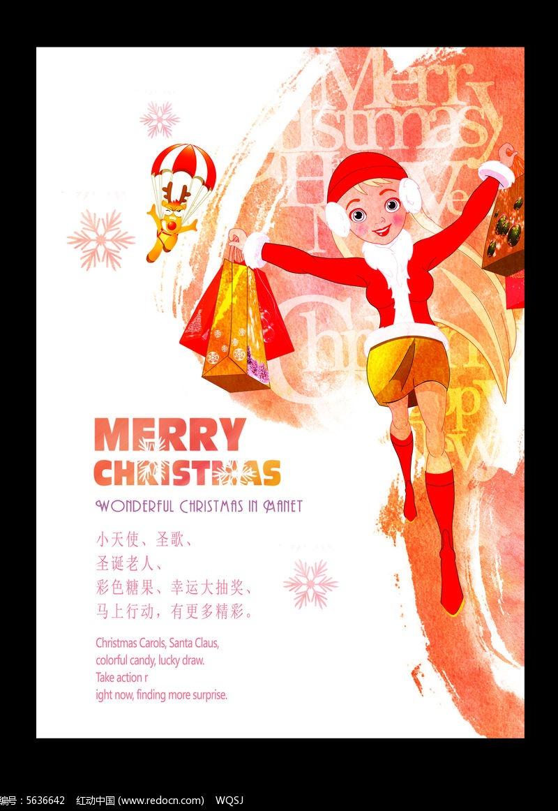 水彩手绘风格圣诞节海报设计