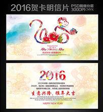 水彩水粉2016年猴年新年春节贺卡明信片