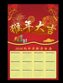 烟花红色猴年日历