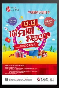 银行卡双11节日活动海报