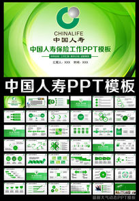 中国人寿保险工作总结计划专用PPT
