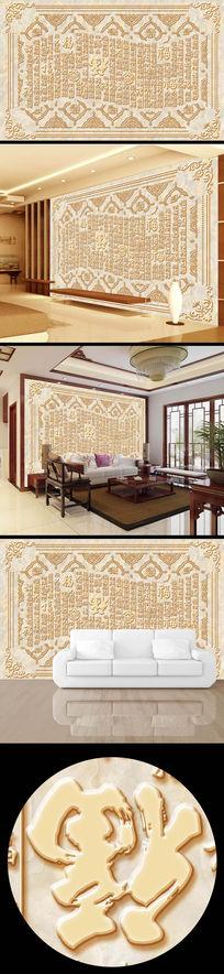 中式福字体花纹浮雕背景墙