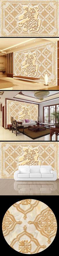 中式五福临门玉雕电视背景墙