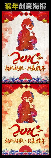 2016猴年春节海报设计模板