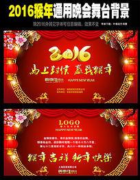 2016猴年红色喜庆企业年会通用舞台背景设计模板 PSD