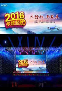 2016猴年元旦春节联欢晚会设计