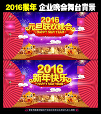 2016年猴年企业元旦晚会舞台背景