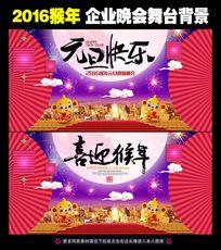 2016年猴年元旦晚会舞台背景设计