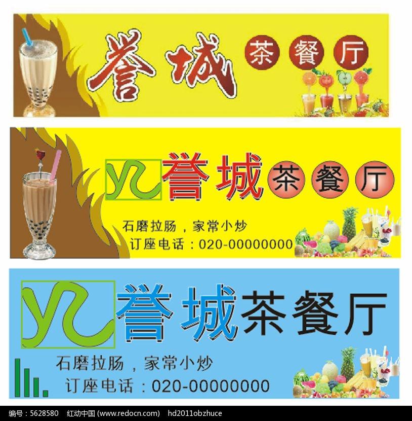 cdr餐饮广告牌素材下载_广告牌|户外广告设计图片图片