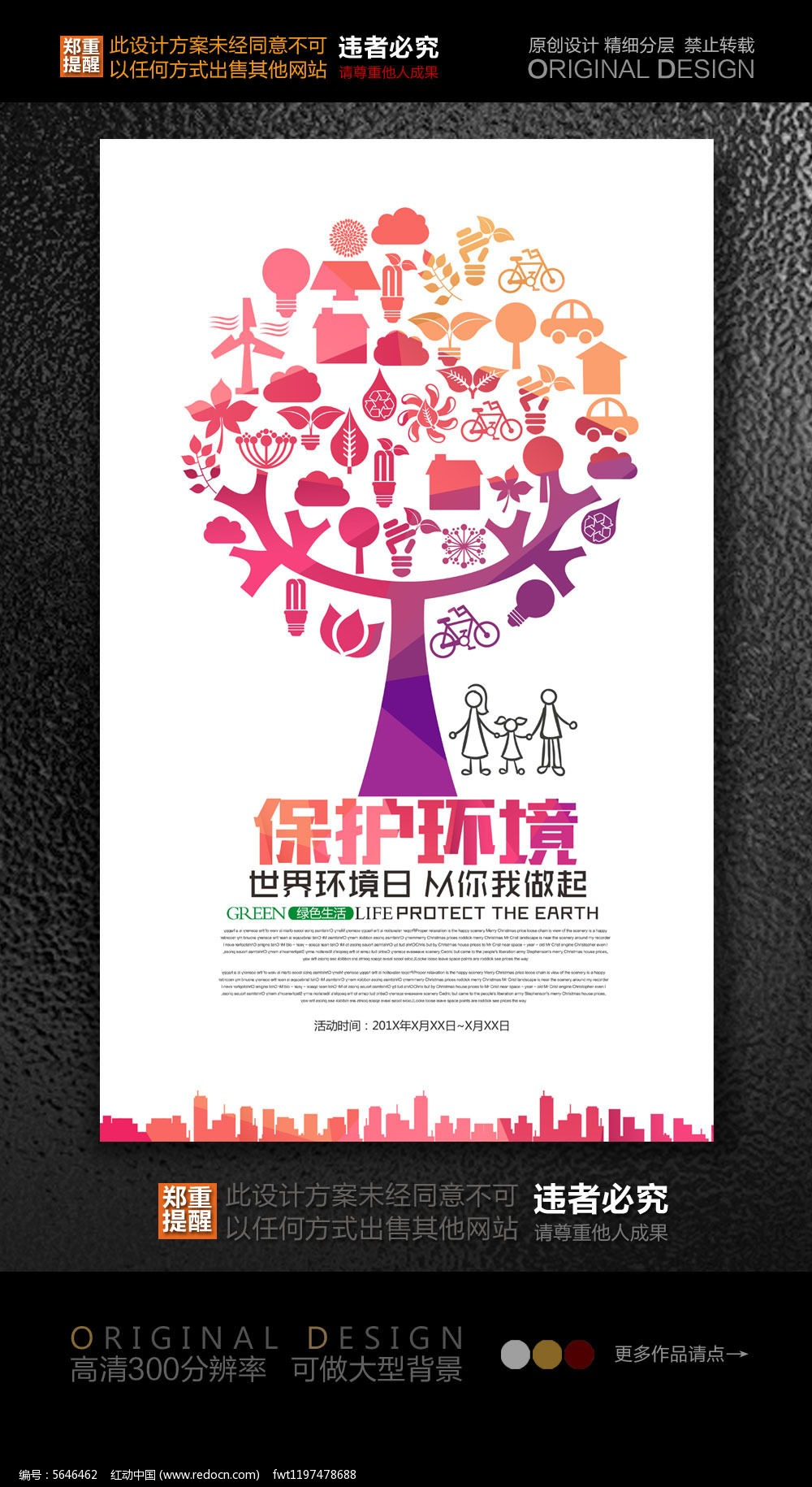 保护生态环境手绘海报