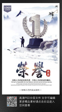 大气风荣誉企业文化展板海报设计模板